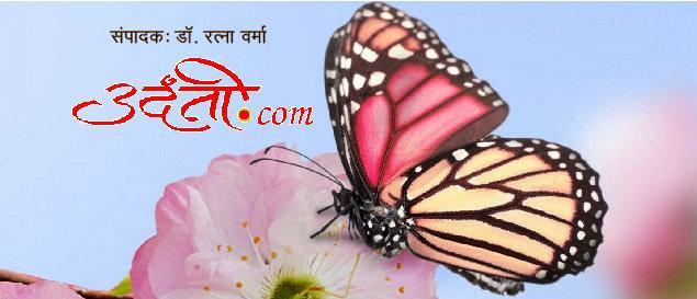 उदंती.com