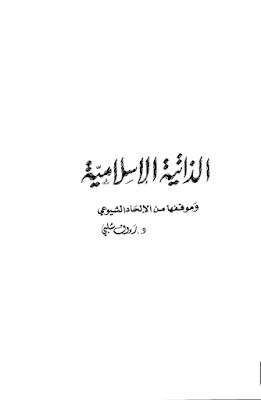 حمل كتاب الذاتية الاسلامية وموقفها من الإلحاد - رؤوف شلبي