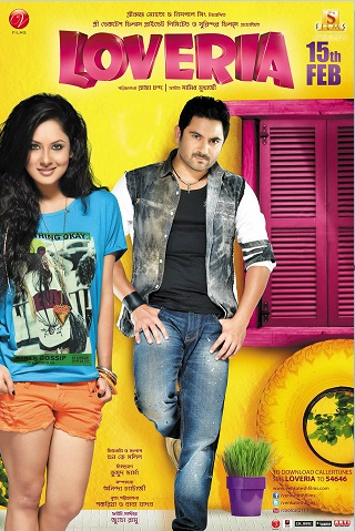 loveria 2013 bengali movie full free download torrent download