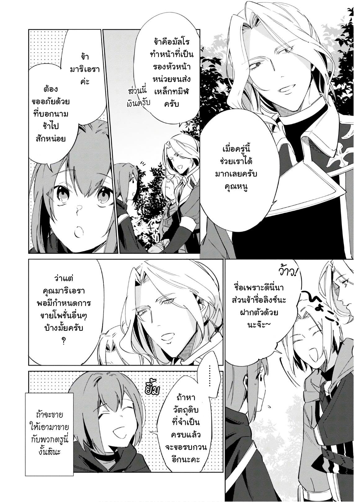Ikinokori Renkinjutsushi wa Machi de Shizuka ni Kurashitai ตอนที่ 1 TH แปลไทย