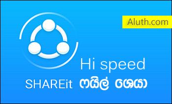 http://www.aluth.com/2015/11/shareit-connect-transfer-share-files.html