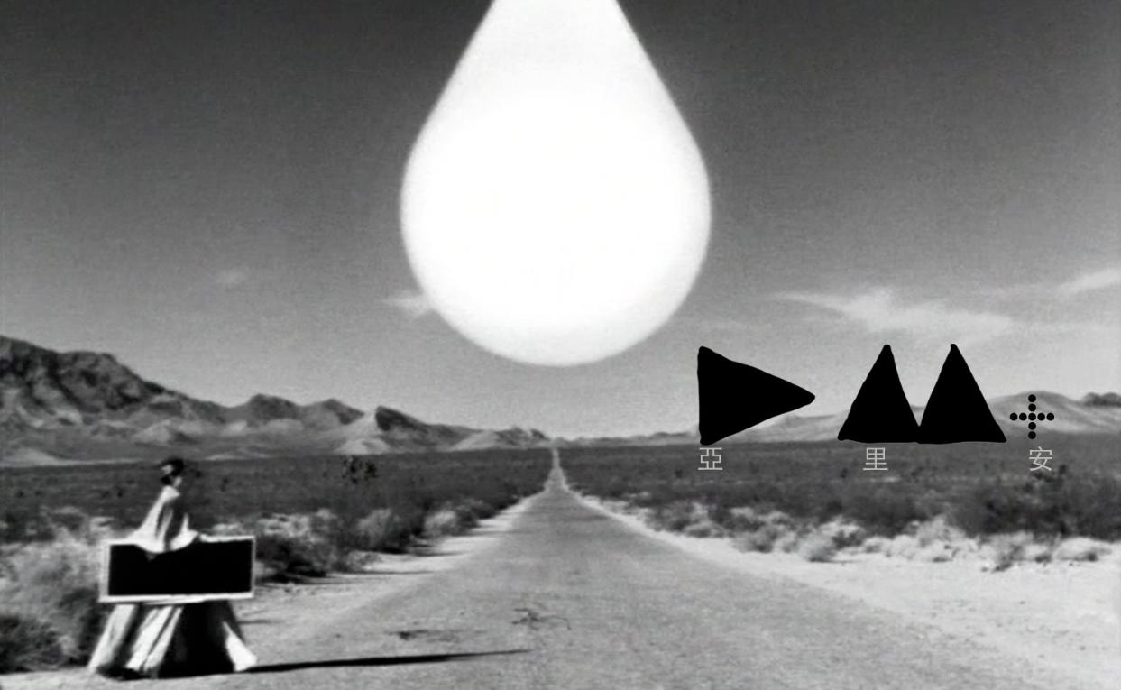 亞里安:Depeche Mode +80s