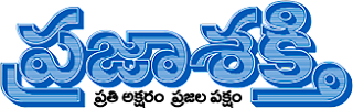 http://epaper.prajasakti.com