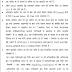 Apply Online for Post Matric Scholorship for Minority Student of Bihar