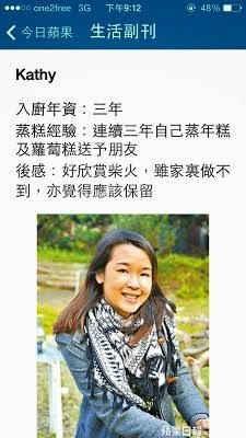 傳媒訪問: 蘋果日報20140114