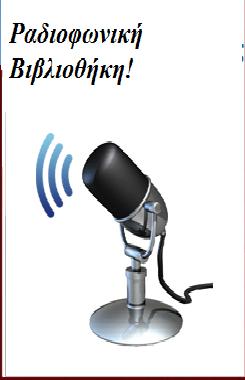 Ραδιοφωνική Βιβλιοθήκη