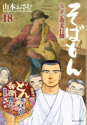 そばもん ニッポン蕎麦行脚 第01-18巻 [Sobamon: Nippon Soba Angya vol 01-18] rar free download updated daily