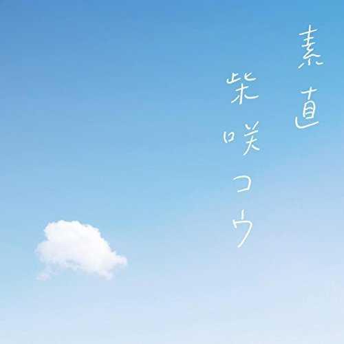 [MUSIC] 柴咲コウ – 素直 (2015.03.25/MP3/RAR)