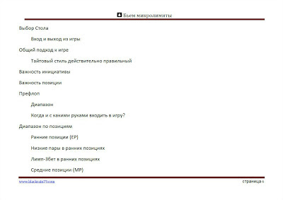 Бьем Микролимиты table of contents 3