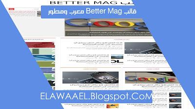 قالب better mag معرب ومطور لمدونات بلوجر