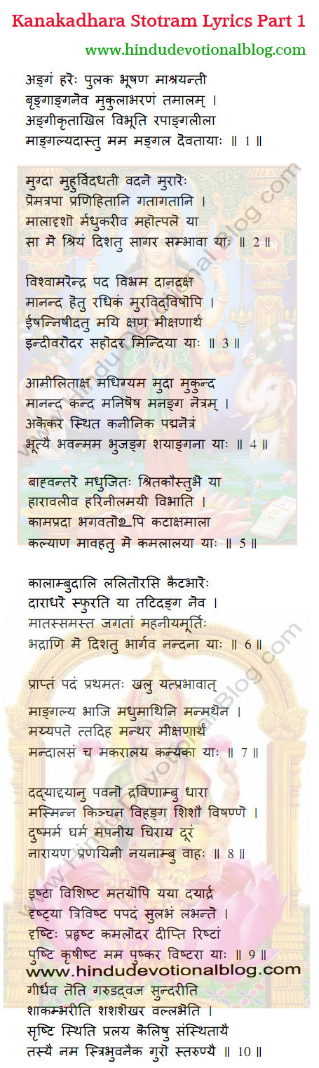 Kanakadhara Stotram Lyrics Devanagari Part 1 Picture Free Download Goddess Lakshmi Mantra