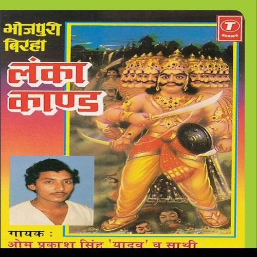 Om Prakash Yadav Birha Mp3 Song Download Song Mp3