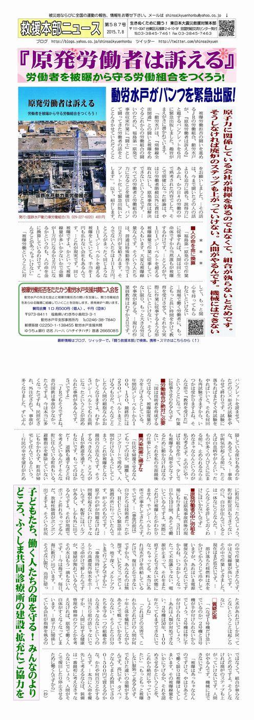 http://www.geocities.jp/shinsaikyuenhonbu/honbu587.pdf