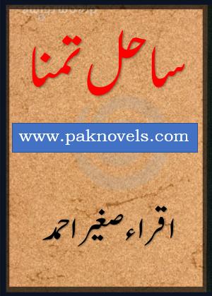 Sahil e Tamanna By Iqra Sagheer Ahmed