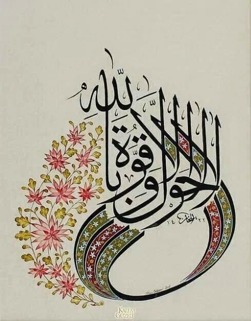 Islamic Calligraphy Wallpapers 2015 Islamic Wallpapers