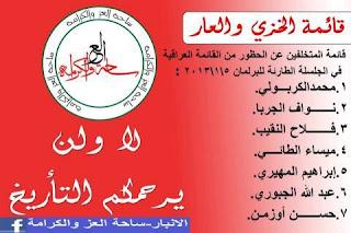 مستجدات الثورة السنية العراقية ليوم الأحد 6/1/2013