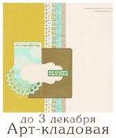 http://art-kladovaya.blogspot.com/2013/11/blog-post_16.html