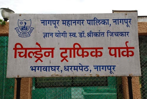 Nagpur Traffic Park Dharampeth Nagpur