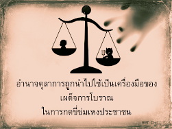 อำนาจตุลาการถูกนำไปใช้เป็นเครื่องมือของเผด็จการโบราณ