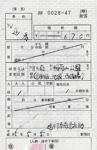 京王電鉄 出札補充券 京王→JR→西武の3社連絡乗車券