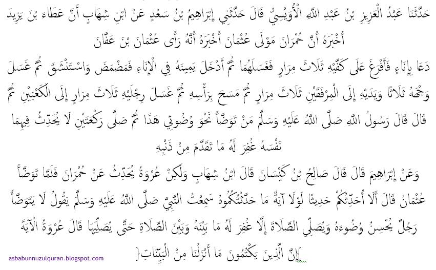 surat al baqarah ayat 159