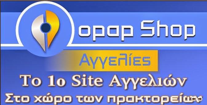 opap-shop- ΑΓΓΕΛΙΕΣ
