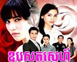 [ Movies ] ឧបសគ្គស្នេហ៍ กุหลาบไร้หนาม Opa Sak Snaeh [ 82 END ] - Khmer Movies, ភាពយន្តថៃ - Movies, Thai - Khmer, Series Movies - [ 82 part(s) ]