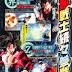 Dragon Ball Xenoverse: Game chega em Fevereiro de 2015