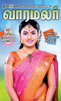 Download Dinamalar Varamalar 25-11-12
