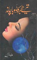 Tere Hijr ka Dooba Chaand By Abida Narjis