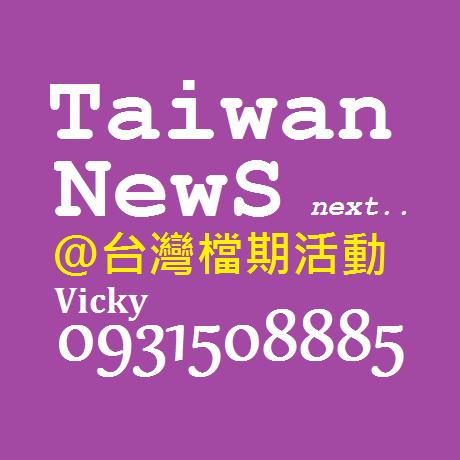 【Taiwan New'S】