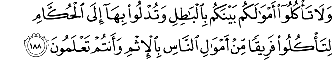 Surat Al-Baqarah Ayat 188
