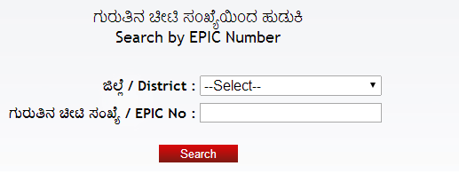 CEO Karnataka Electoral Roll by EPIC Number