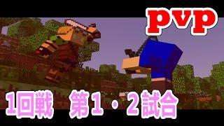 【マインクラフト】マインクラフトPEでPVPの時間ダー!!1回戦第1・第2試合 with Google Play