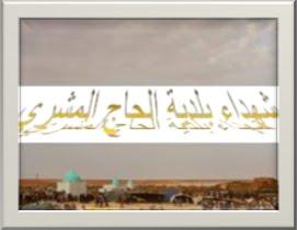 شهداء بلدية الحاج المشري. إضغط على الصورة تشاهد كل أسماء الشهداء .