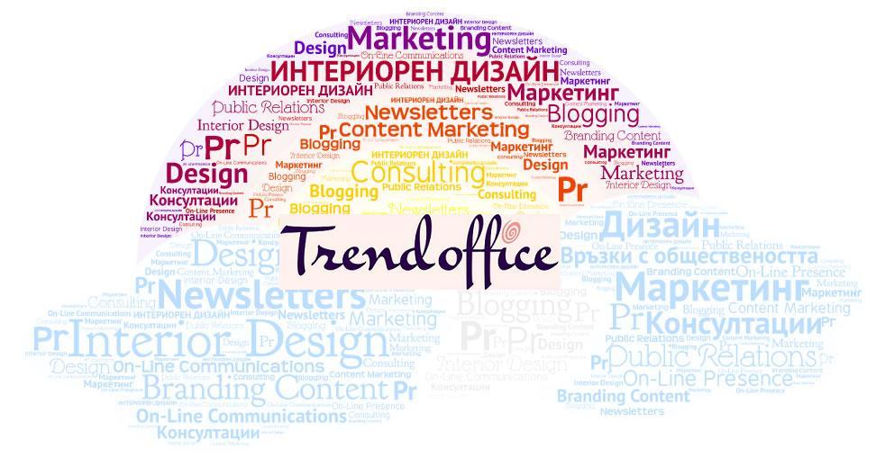Възползвайте се от услугите ни: Интериорен дизайн и консултации при обзавеждане и декорация