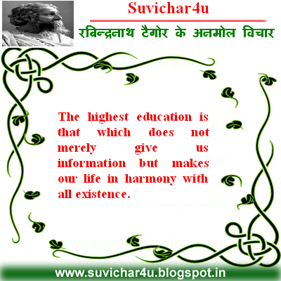 The highest education is that which does not merely