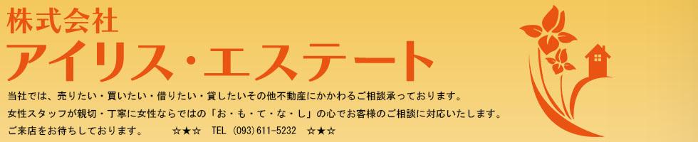 株式会社アイリス・エステート