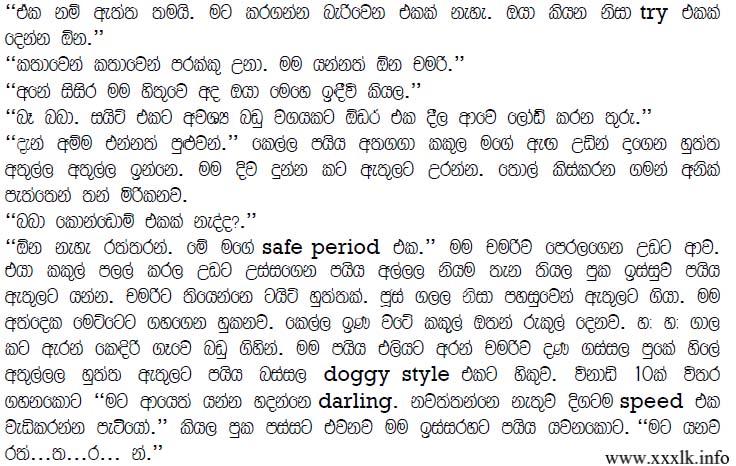 Sinhala wela katha and sinhala wal katha janaki nenda myideasbedroom