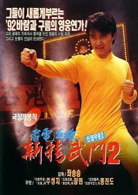 Tân Tinh Võ Môn 2 - Fist Of Furry 2