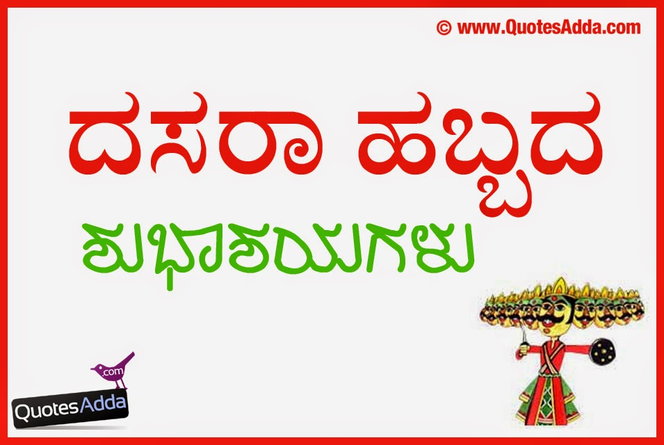 best-kannda-dusera-2014-quotes