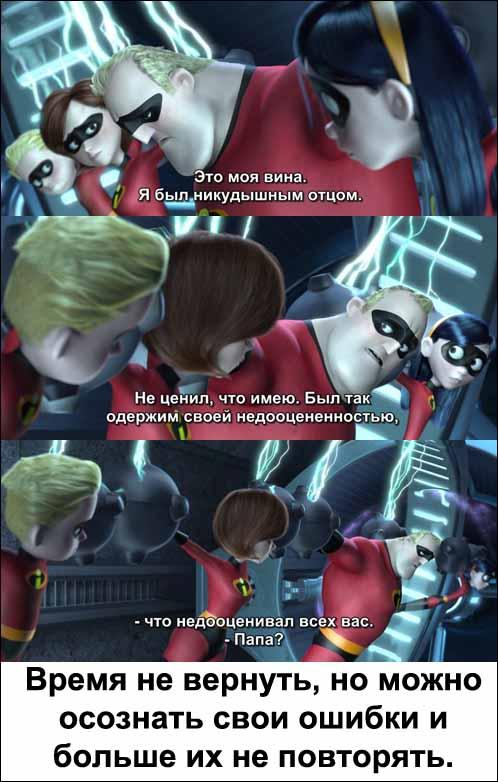 Ох уж эта суперсемейка все части комикс