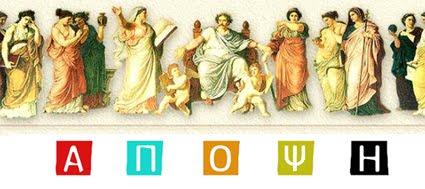 ...λαογραφικά κείμενα, ελληνική παράδοση, ήθη και έθιμα του τόπου μας.