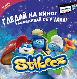 Промоционална кампания Stikeez 2017