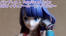 バンプレスト Fate/Grand Order EXQフィギュア~ルーラー/マルタ~