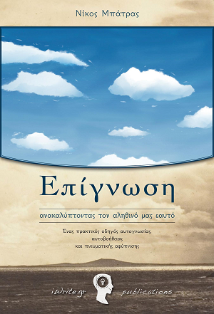 """ΚΥΚΛΟΦΟΡΕΙ! """"Επίγνωση"""", Νίκος Μπάτρας, εκδ. iWrite (κλικ στην εικόνα για περισσότερες πληροφορίες)"""