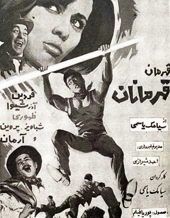 فیلم قدیمی قهرمان قهرمانان