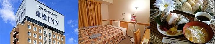 จองโรงแรม Toyoko Inn ราคาพิเศษพร้อมส่วนลดสองต่อ คลิกที่รูปเลย