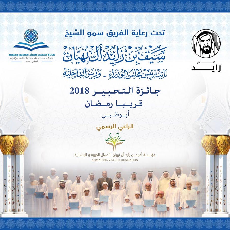 جائزة  تحبير القرآن  الكريم وعلومه بأبو ظبى