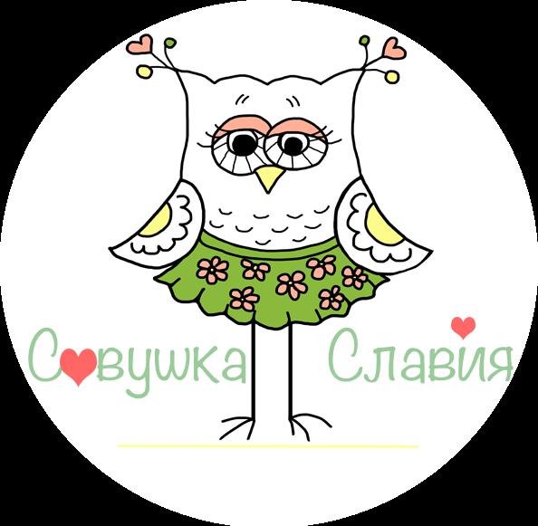 СовушкаСлавия